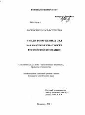 Имидж Вооруженных Сил как фактор безопасности Российской Федерации  Диссертация по политологии на тему Имидж Вооруженных Сил как фактор безопасности Российской Федерации