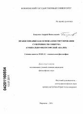Правосознание как основа конституирования суверенности социума  Диссертация по философии на тему Правосознание как основа конституирования суверенности социума
