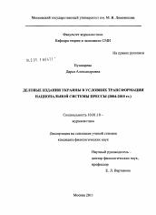Деловые издания Украины в условиях трансформации национальной  Диссертация по филологии на тему Деловые издания Украины в условиях трансформации национальной системы прессы