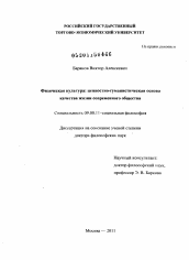 Физическая культура автореферат и диссертация по философии  Диссертация по философии на тему Физическая культура