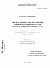 Роль молодежных организаций и движений современной России в  Диссертация по политологии на тему Роль молодежных организаций и движений современной России в формировании военно