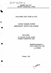 Основные тенденции развития международного частного права Иордании  Диссертация по истории на тему Основные тенденции развития международного частного права Иордании