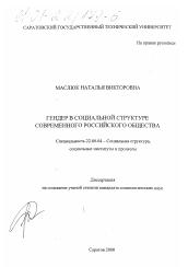 Диссертации по социальной структуре 297