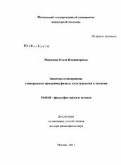 Эпистемология времени темпоральные программы физики культурологи  Диссертация по философии на тему Эпистемология времени темпоральные программы физики культурологи и экологии