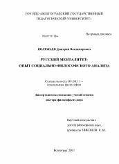 Отличительные черты русского менталитета реферат 2867