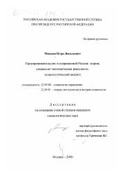 Диссертации на тему предпринимательство 4367