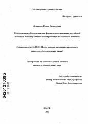 Неформальные объединения как форма самоорганизации российской   диссертации по теме Неформальные объединения как форма самоорганизации российской молодежи и фактор влияния на современную молодежную политику