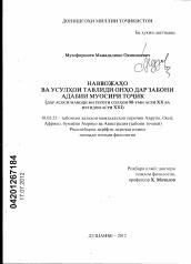 Неологизмы и способы их образования в современном таджикском  Диссертация по филологии на тему Неологизмы и способы их образования в современном таджикском литературном языке
