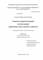 Социокультурная интеграция и дезинтеграция современных  Диссертация по социологии на тему Социокультурная интеграция и дезинтеграция современных многоэтничных сообществ