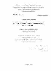Государственный суверенитет в условиях глобализации автореферат  Диссертация по политологии на тему Государственный суверенитет в условиях глобализации