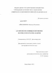 Алтайские пословицы и поговорки автореферат и диссертация по  Диссертация по филологии на тему Алтайские пословицы и поговорки