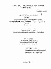 Институционализация общественных экологических объединений  Полный текст автореферата диссертации по теме Институционализация общественных экологических объединений
