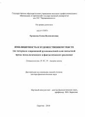 Имплицитность в художественном тексте автореферат и диссертация  Диссертация по филологии на тему Имплицитность в художественном тексте