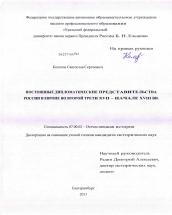 Постоянные дипломатические представительства России в Европе во  Диссертация по истории на тему Постоянные дипломатические представительства России в Европе во второй трети xvii