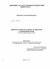 Проблемы социальных рисков в управлении в современной России  Диссертация по философии на тему Проблемы социальных рисков в управлении в современной России