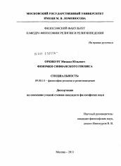 ed5f14321a7f Феномен сифианского гнозиса - автореферат и диссертация по философии ...