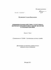 Принципы взаимодействия структурного формообразования и визуальной  Диссертация по искусствоведению на тему Принципы взаимодействия структурного формообразования и визуальной экологии в средовом дизайне