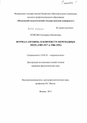 Журнал Огонек в контексте переходных эпох автореферат и  Полный текст автореферата диссертации по теме Журнал Огонек в контексте переходных эпох