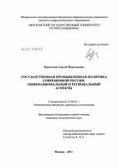 Государственная промышленная политика современной России  Диссертация по политологии на тему Государственная промышленная политика современной России