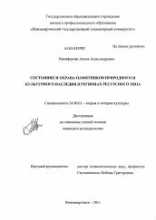 Охрана объектов культурного наследия диссертация 9109