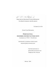 Языковая мода автореферат и диссертация по филологии Скачать  Диссертация по филологии на тему Языковая мода