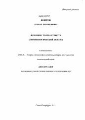 Феномен толерантности автореферат и диссертация по политологии  Диссертация по политологии на тему Феномен толерантности