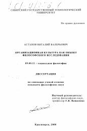 Организационная культура как объект философского исследования  Диссертация по философии на тему Организационная культура как объект философского исследования