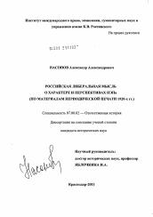 Российская либеральная мысль о характере и перспективах НЭПа  Диссертация по истории на тему Российская либеральная мысль о характере и перспективах НЭПа
