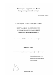 Переговорное посредничество в межличностном конфликте  Диссертация по философии на тему Переговорное посредничество в межличностном конфликте
