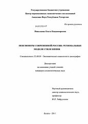 Пенсионеры современной России автореферат и диссертация по  Полный текст автореферата диссертации по теме Пенсионеры современной России