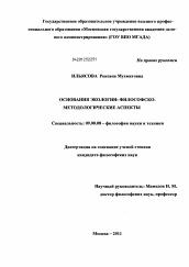 Основания экологии философско методологические аспекты  Полный текст автореферата диссертации по теме Основания экологии философско методологические аспекты