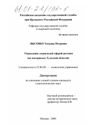 Управление социальной сферой региона автореферат и диссертация  Диссертация по социологии на тему Управление социальной сферой региона