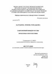 Современный имидж России автореферат и диссертация по  Полный текст автореферата диссертации по теме Современный имидж России