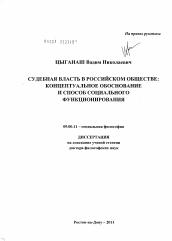 Судебная власть в российском обществе автореферат и диссертация  Диссертация по философии на тему Судебная власть в российском обществе