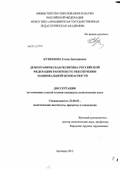Демографическая политика Российской Федерации в контексте  Диссертация по политологии на тему Демографическая политика Российской Федерации в контексте обеспечения национальной безопасности