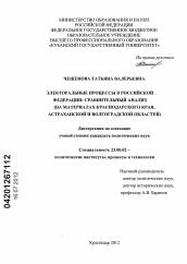 Электоральные процессы в Российской Федерации автореферат и  Диссертация по политологии на тему Электоральные процессы в Российской Федерации