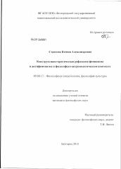 Конструктивно критическая рефлексия феминизма и антифеминизма в  Диссертация по философии на тему Конструктивно критическая рефлексия феминизма и антифеминизма в философско