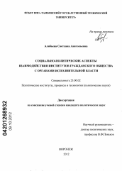 Социально политические аспекты взаимодействия институтов   текст автореферата диссертации по теме Социально политические аспекты взаимодействия институтов гражданского общества с органами исполнительной власти