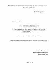 Диссертация историческая школа права 6012