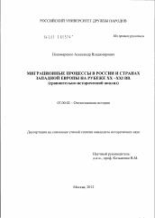 Миграционные процессы в России и странах Западной Европы на рубеже  Диссертация по истории на тему Миграционные процессы в России и странах Западной Европы на рубеже