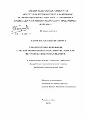 Управленческие инновации на малых инновационных предприятиях в  Диссертация по социологии на тему Управленческие инновации на малых инновационных предприятиях в России