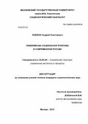 Лоббизм как социальная практика в современной России автореферат  Диссертация по социологии на тему Лоббизм как социальная практика в современной России