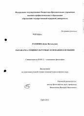 Паранаука автореферат и диссертация по философии Скачать  Диссертация по философии на тему Паранаука