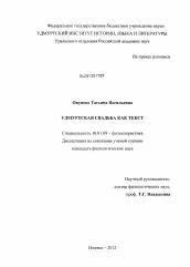 Удмуртская свадьба как текст автореферат и диссертация по  Полный текст автореферата диссертации по теме Удмуртская свадьба как текст
