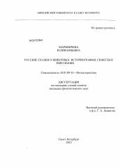 Русские сказки о животных автореферат и диссертация по филологии  Диссертация по филологии на тему Русские сказки о животных