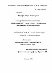 Государственная жилищная политика трансформируемой России  Диссертация по социологии на тему Государственная жилищная политика трансформируемой России социологический анализ