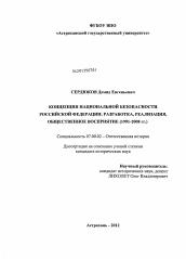 Концепция национальной безопасности Российской Федерации  Диссертация по истории на тему Концепция национальной безопасности Российской Федерации разработка реализация