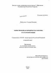 Заимствованная юридическая лексика в татарском языке автореферат  Диссертация по филологии на тему Заимствованная юридическая лексика в татарском языке