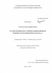 Научно техническое развитие и инновационная политика Республики  Диссертация по истории на тему Научно техническое развитие и инновационная политика Республики Корея в
