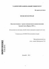 9139167e8d24 Диссертация по истории на тему  Дипломатические и торгово-экономические  взаимоотношения Средней Азии и Ирана
